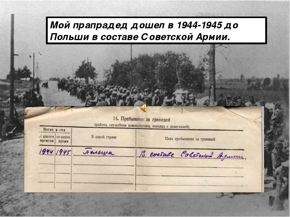 Мой прапрадед дошел в 1944-1945 до Польши в составе Советской Армии.