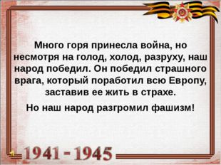 Много горя принесла война, но несмотря на голод, холод, разруху, наш народ по