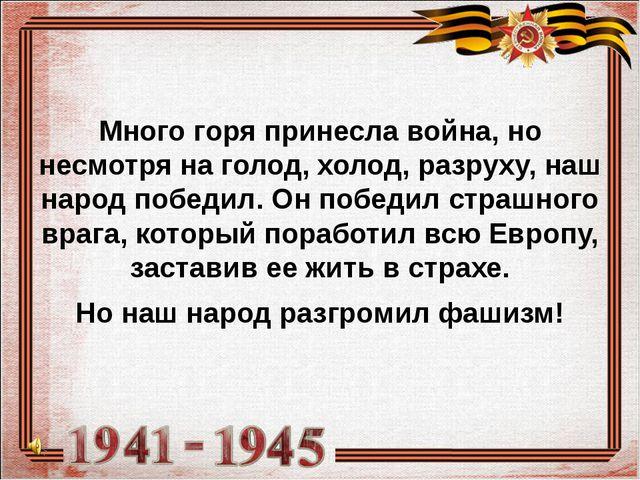 Много горя принесла война, но несмотря на голод, холод, разруху, наш народ по...