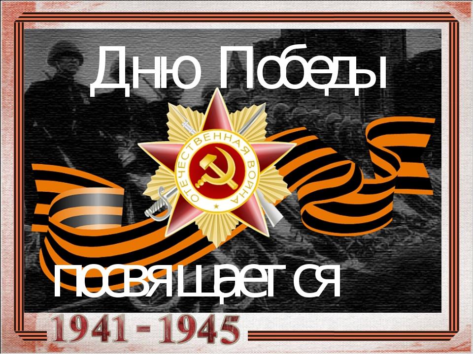 Дню Победы посвящается…