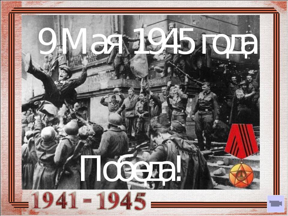 9 Мая 1945 года Победа!