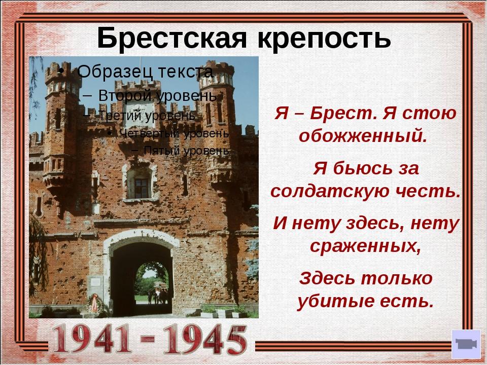 Картинки брестская крепость со стихами, дню