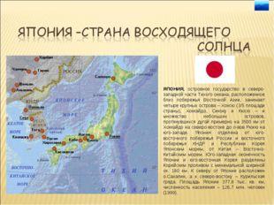 ЯПОНИЯ, островное государство в северо-западной части Тихого океана, располож