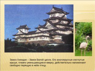 Замок Химэдзи – Замок Белой цапли. Его многоярусные изогнутые крыши, плавно у