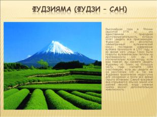 Высочайшая гора в Японии (высотой 3776 м) - это единственная природная достоп