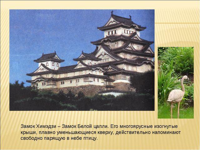 Замок Химэдзи – Замок Белой цапли. Его многоярусные изогнутые крыши, плавно у...
