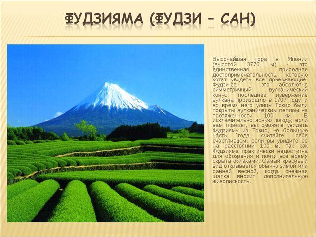 Высочайшая гора в Японии (высотой 3776 м) - это единственная природная достоп...