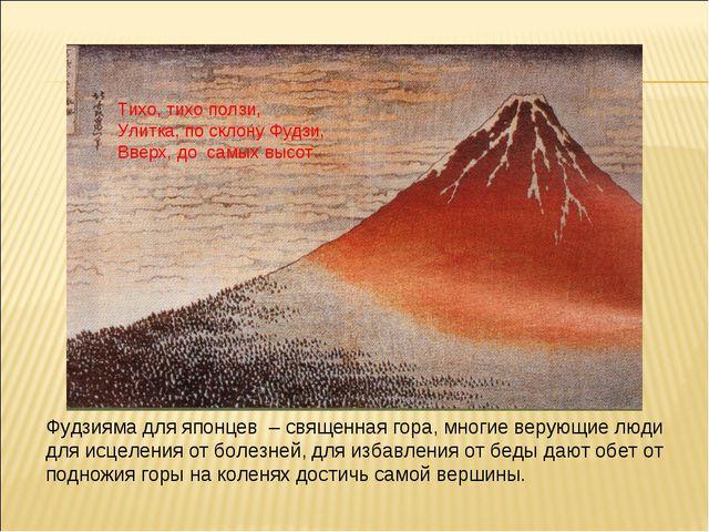 Тихо, тихо ползи, Улитка, по склону Фудзи, Вверх, до самых высот Фудзияма для...