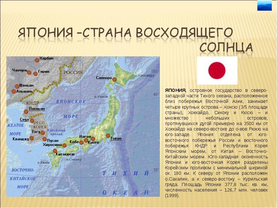ЯПОНИЯ, островное государство в северо-западной части Тихого океана, располож...