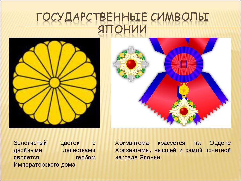 Золотистый цветок с двойными лепестками является гербом Императорского дома Х...