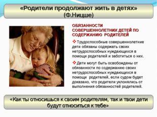 «Родители продолжают жить в детях» (Ф.Ницше) ОБЯЗАННОСТИ СОВЕРШЕННОЛЕТНИХ ДЕ