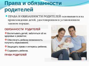 Права и обязанности родителей ПРАВА И ОБЯЗАННОСТИ РОДИТЕЛЕЙ основываются на