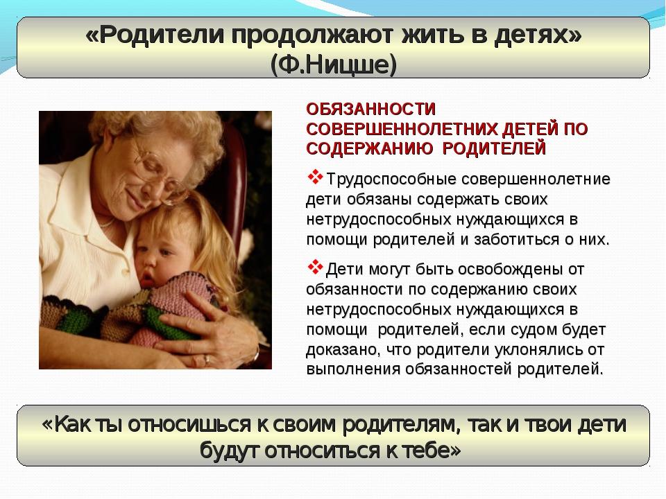 «Родители продолжают жить в детях» (Ф.Ницше) ОБЯЗАННОСТИ СОВЕРШЕННОЛЕТНИХ ДЕ...