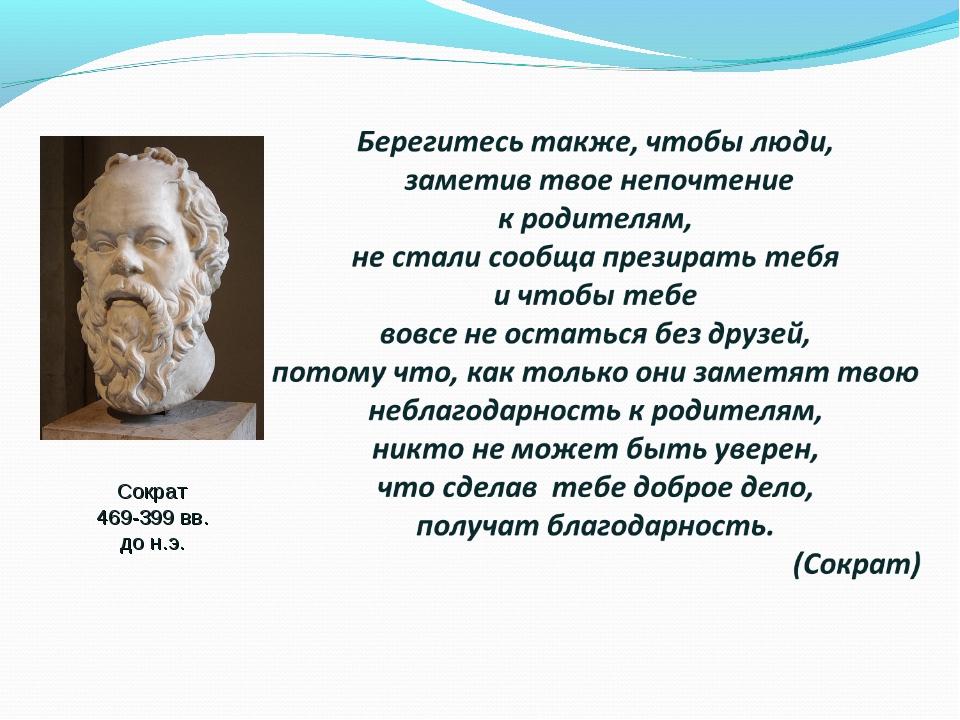 Сократ 469-399 вв. до н.э.