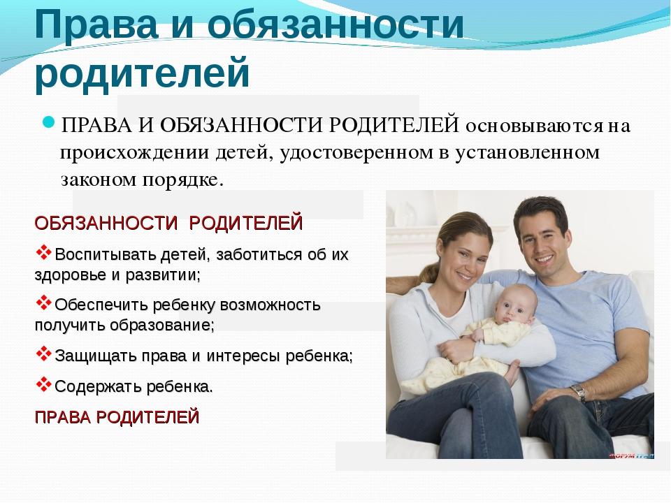 Права и обязанности родителей ПРАВА И ОБЯЗАННОСТИ РОДИТЕЛЕЙ основываются на...