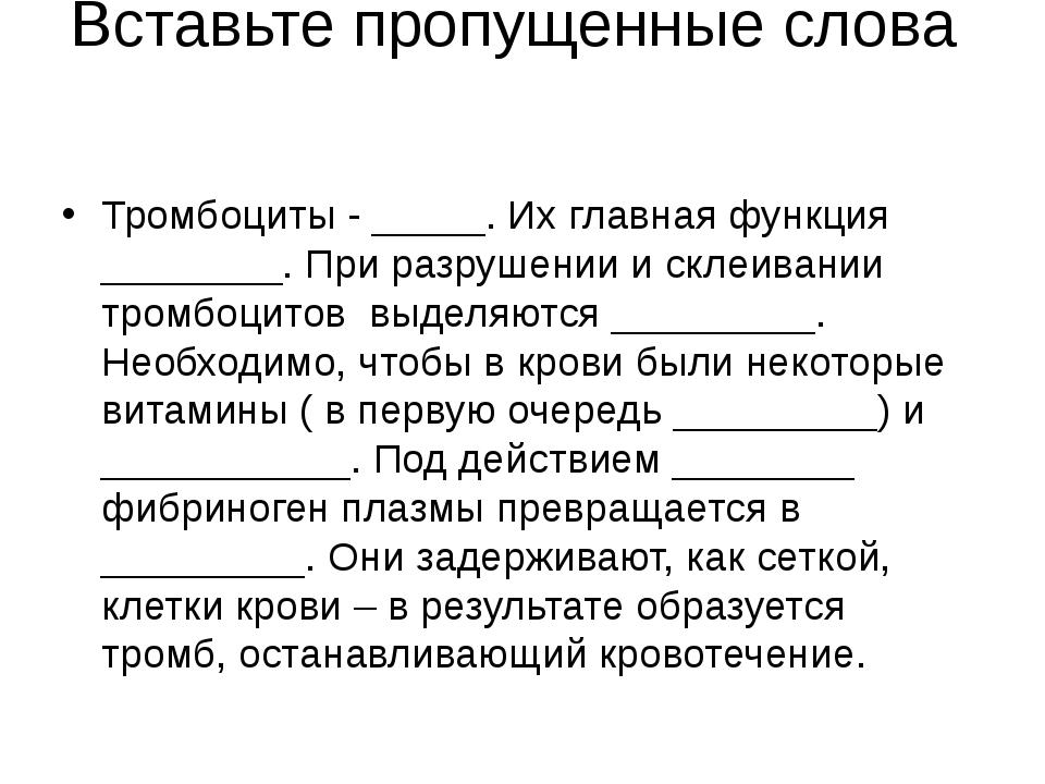Вставьте пропущенные слова Тромбоциты - _____. Их главная функция ________. П...