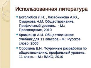 Использованная литература Боголюбов Л.Н. , Лазебникова А.Ю., Смирнова Н.М. Об
