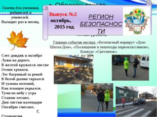 Выпуск №2 октябрь, 2015 год. Газета для учеников, родителей и учителей. Выхо