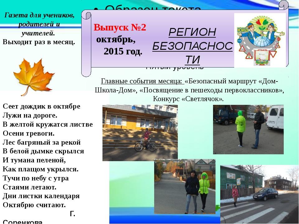 Выпуск №2 октябрь, 2015 год. Газета для учеников, родителей и учителей. Выхо...