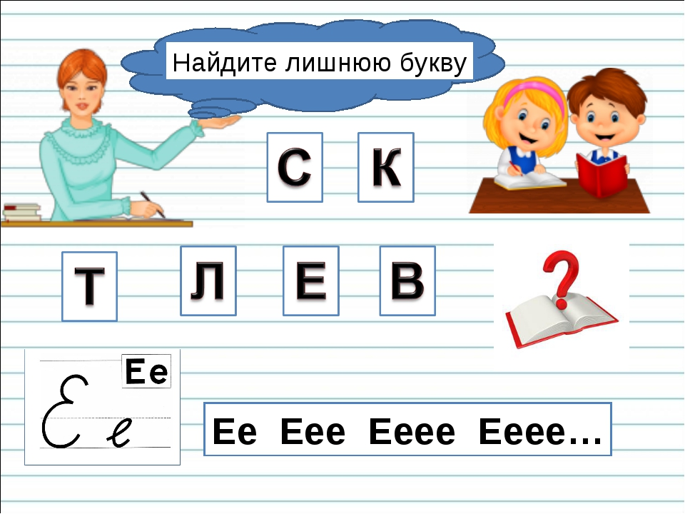 Найдите лишнюю букву Ее Еее Ееее Ееее…