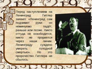 Перед наступлением на Ленинград Гитлер заявил: «Ленинград сам поднимет руки: