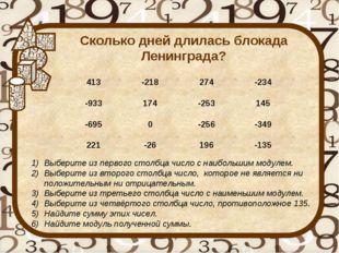 Сколько дней длилась блокада Ленинграда? Выберите из первого столбца число с