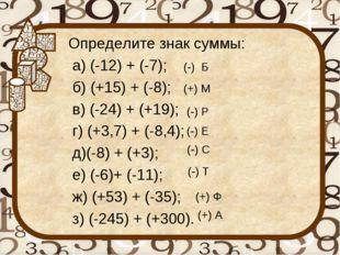 Определите знак суммы: а) (-12) + (-7); б) (+15) + (-8); в) (-24) + (+19); г