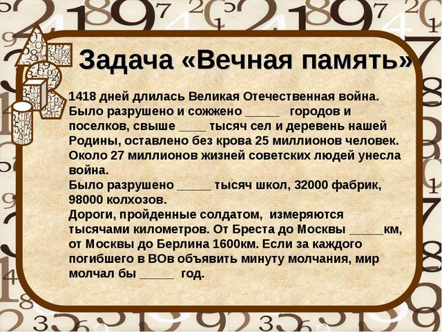 Задача «Вечная память» 1418 дней длилась Великая Отечественная война. Было ра...