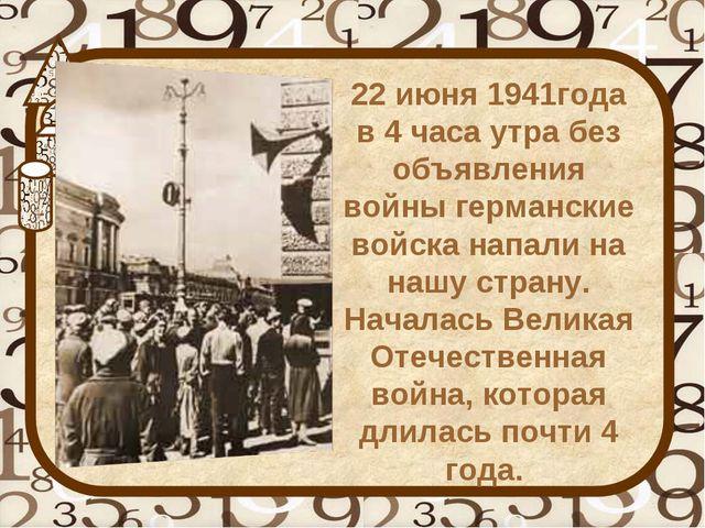 22 июня 1941года в 4 часа утра без объявления войны германские войска напали...