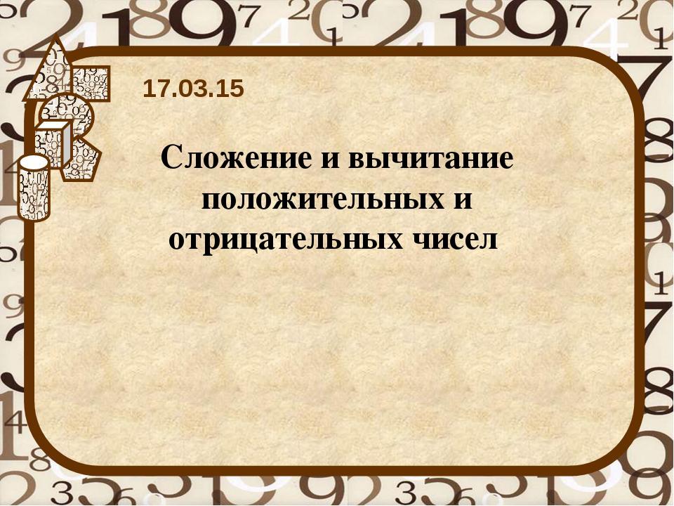 17.03.15 Сложение и вычитание положительных и отрицательных чисел
