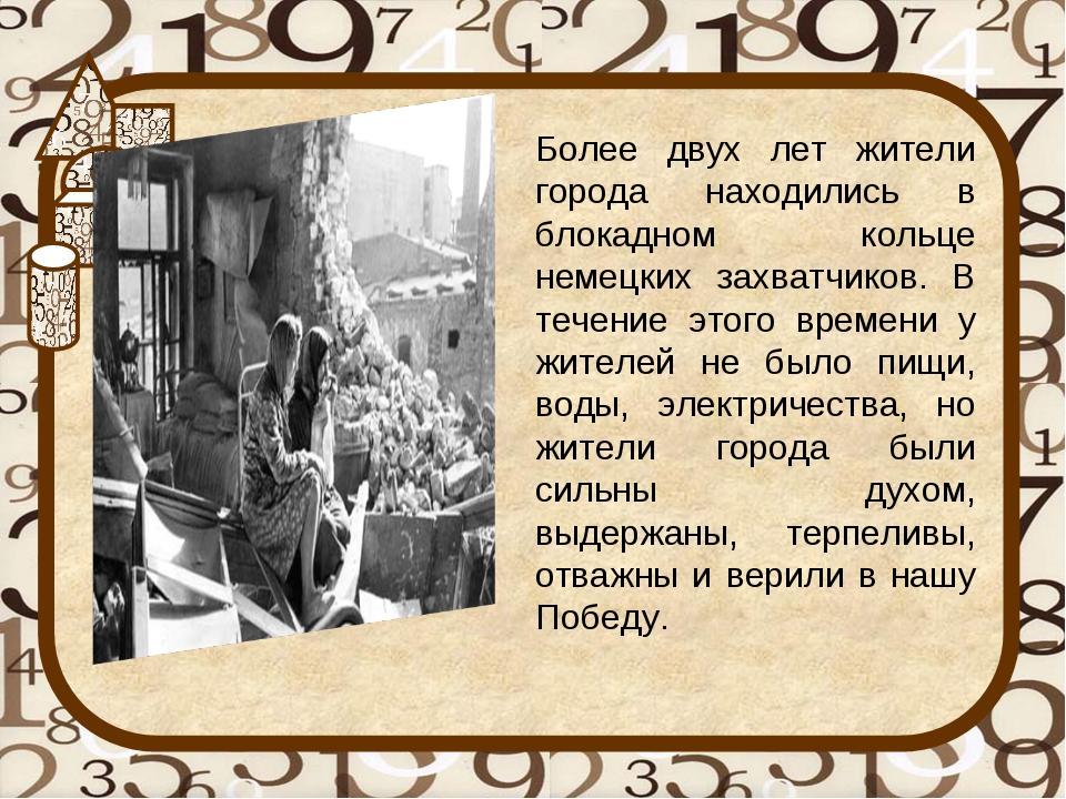 Более двух лет жители города находились в блокадном кольце немецких захватчик...