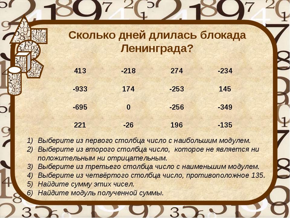 Сколько дней длилась блокада Ленинграда? Выберите из первого столбца число с...