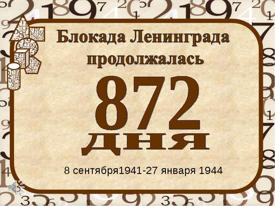 8 сентября1941-27 января 1944