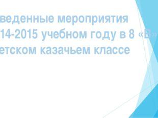 Проведенные мероприятия в 2014-2015 учебном году в 8 «В» кадетском казачьем к