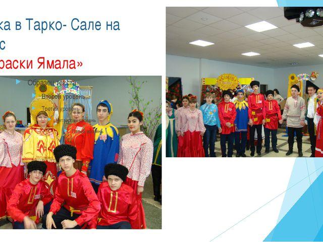 Поездка в Тарко- Сале на конкурс «Все краски Ямала»