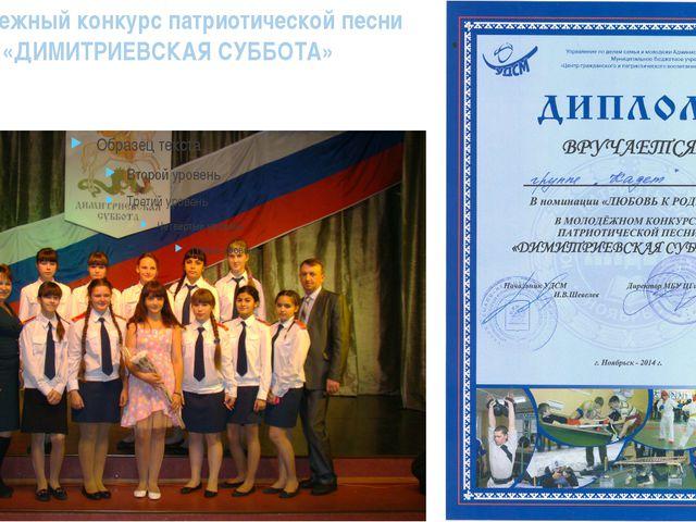 Молодежный конкурс патриотической песни «ДИМИТРИЕВСКАЯ СУББОТА»