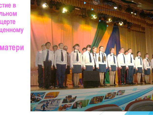 Участие в школьном концерте посвященному Дню матери