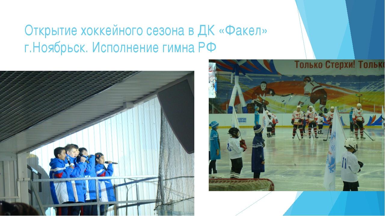 Открытие хоккейного сезона в ДК «Факел» г.Ноябрьск. Исполнение гимна РФ