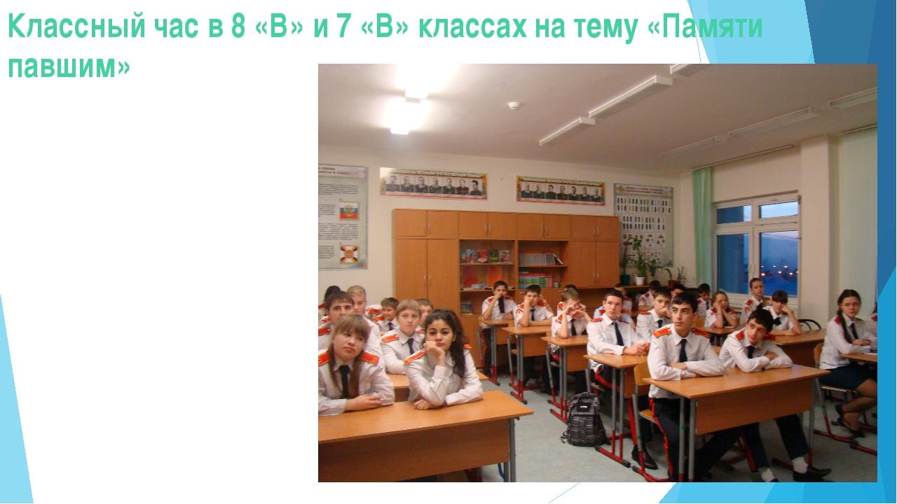 Классный час в 8 «В» и 7 «В» классах на тему «Памяти павшим»
