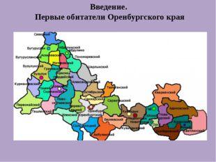 Введение. Первые обитатели Оренбургского края