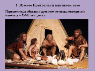 1. Южное Приуралье в каменном веке Первые следы обитания древнего человека от