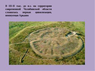 В III-II тыс. до н.э. на территории современной Челябинской области сложилась
