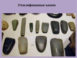 Отшлифованные камни