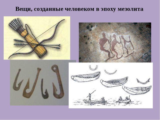 Вещи, созданные человеком в эпоху мезолита