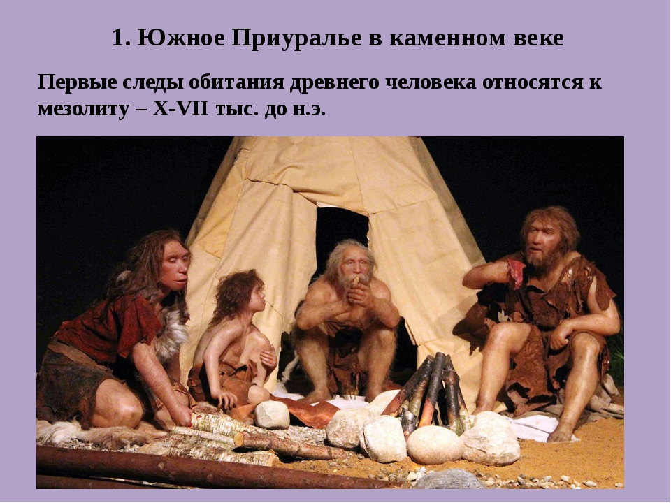 1. Южное Приуралье в каменном веке Первые следы обитания древнего человека от...