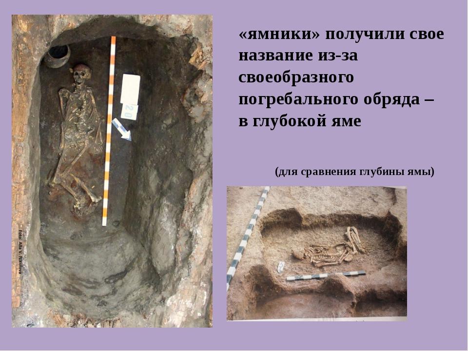«ямники» получили свое название из-за своеобразного погребального обряда – в...