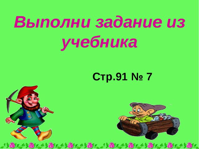 * * Выполни задание из учебника Стр.91 № 7