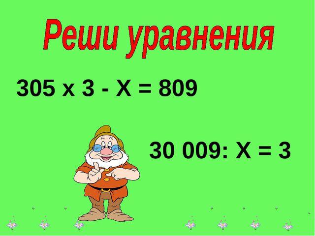 * * 305 х 3 - Х = 809 30 009: Х = 3 * *