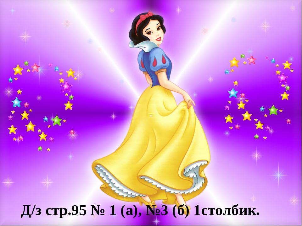 , Д/з стр.95 № 1 (а), №3 (б) 1столбик.
