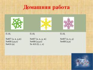 Домашняя работа  П.18, №407 (а, в, д,ж) №408 (а,в,е) №416 (в) П.18, №407 (
